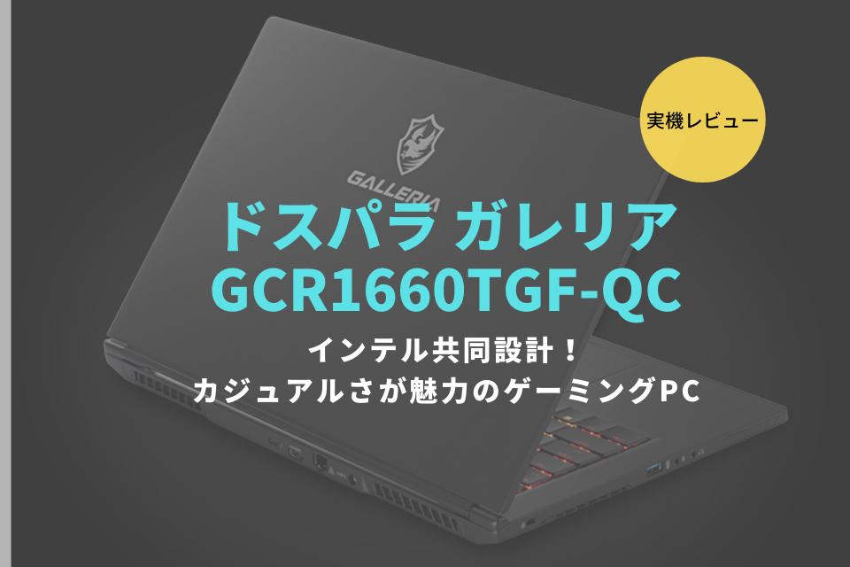 GALLERIA GCR1660TGF-QC