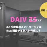 DAIV Z5,DAIV A5,レビュー,どっち,おすすめ