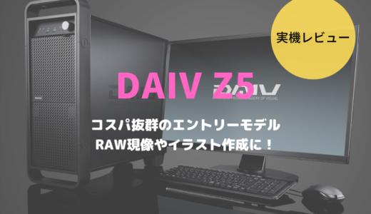 【DAIV Z5レビュー】DAIV A5とも比較してどっちがおすすめか考えてみた