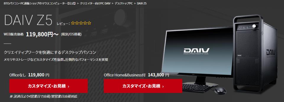 DAIV Z5,公式