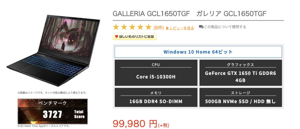 GALLERIA GCL1650TGF,公式,価格,激安