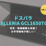GALLERIA GCL1650TGF,ブログ,感想,レビュー
