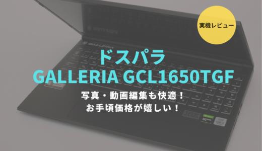GALLERIA GCL1650TGFをレビュー!10万円切りの格安ゲーミングノートは写真編集や動画編集に使える?