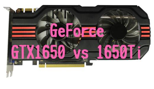 【モバイル版】GeForce GTX1650とGeForce GTX1650Tiの性能比較!おすすめパソコンは?