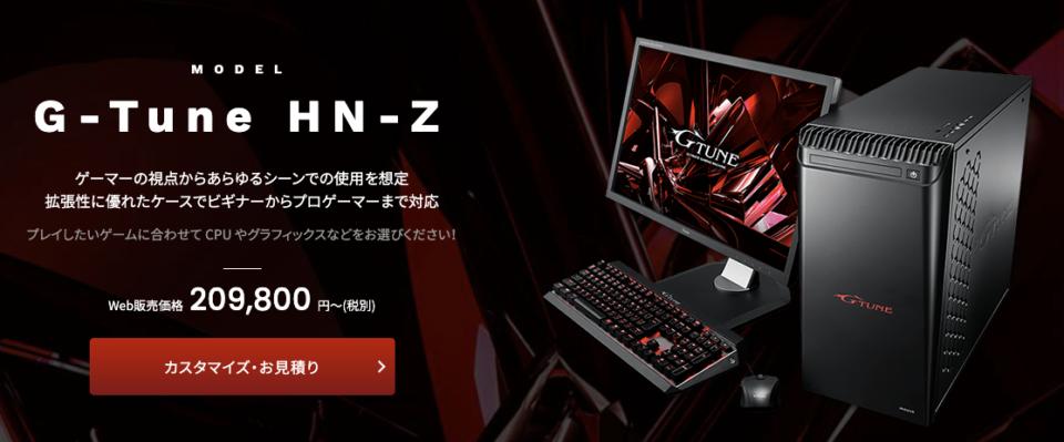 G-Tune HN-Z,公式画像,価格,比較,
