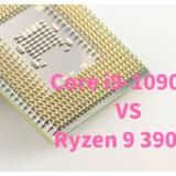 Core i9-10900X,Ryzen 9 3900X,性能比較,おすすめ,