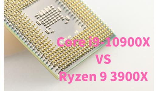 Ryzen 9 3900XとCore i9-10900X性能比較!写真・動画編集にはどっちがおすすめ?