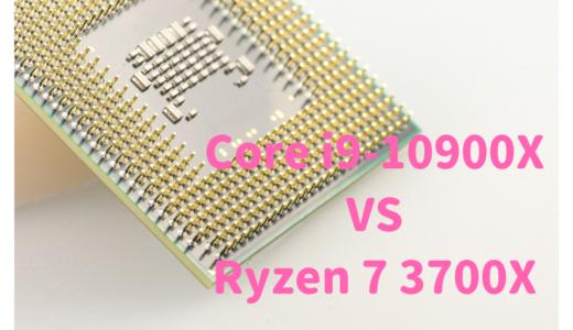 Ryzen 7 3700XとCore i9-10900Xを性能比較!RAW現像や動画編集におすすめなのはどっち?