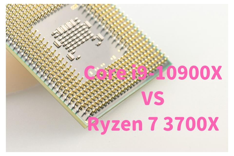 Core i9-10900X,Ryzen 7 3700X,性能比較,おすすめ,