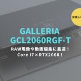 GALLERIA GCL2060RGF-T,ドスパラ,レビュー,ガレリアノート