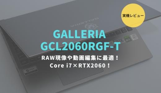 GALLERIA GCL2060RGF-Tレビュー!ゲームだけでなく写真・動画編集にも最適なノートパソコン