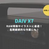 DAIV X7,レビュー,ブログ,口コミ,感想