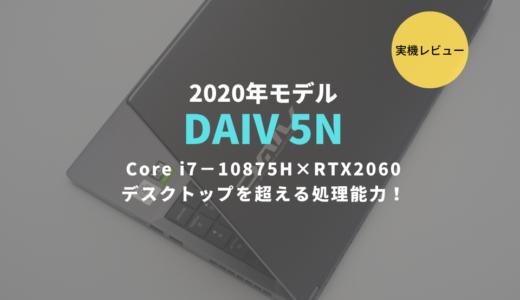 DAIV 5N(2020年モデル)をレビュー!デスクトップ並みのクリエイトノートPCに進化