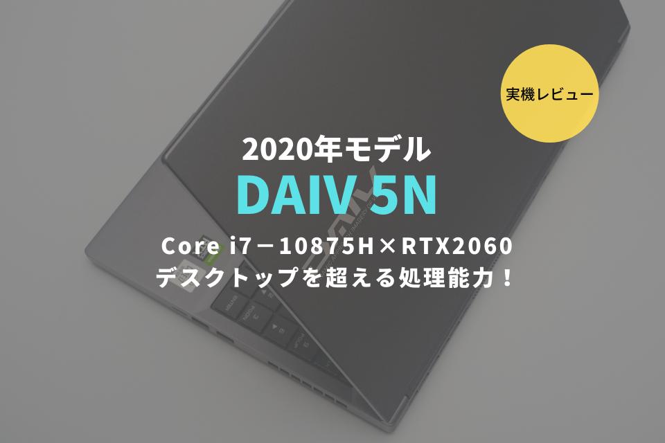 DAIV 5N,2020,レビュー,感想,ブログ