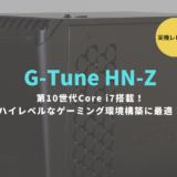 G-Tune HN-Z,レビュー,ブログ,感想,評価,性能