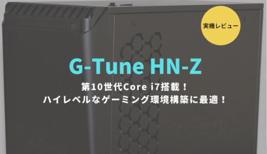 G-Tune HN-Z(Z490)レビュー!最新ゲームや実況配信、動画編集までおまかせのハイスペックPC