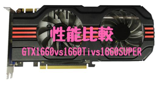GeForce「GTX1660」「1660Ti」「1660 SUPER」を比較!写真や動画編集はどれを選ぶべきか考えてみた