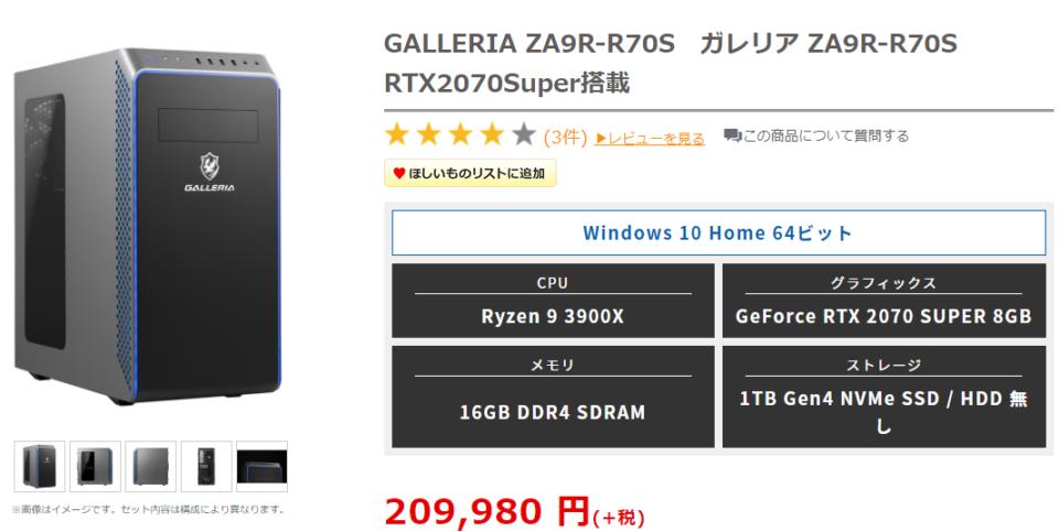 ドスパラ,GALLERIA ZA9R-R70S,レビュー,価格,比較