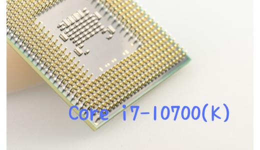 Core i7-10700(K)搭載おすすめパソコン!RAW現像や動画編集におすすめのパソコンは?