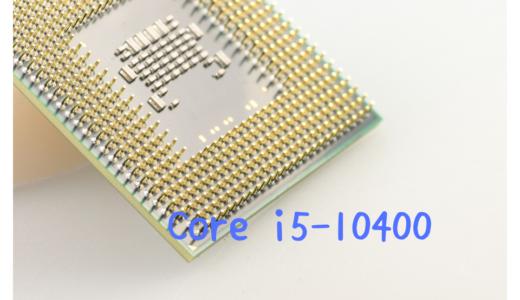 Core i5-10400搭載おすすめパソコン!RAW現像や動画編集におすすめのパソコンは?