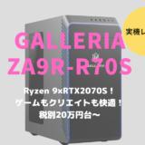 ドスパラ,GALLERIA ZA9R-R70S,レビュー,ブログ,比較,性能