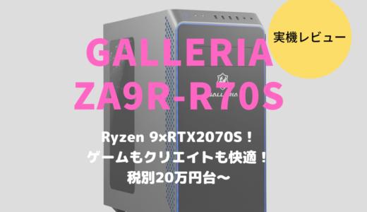 【ドスパラ】GALLERIA ZA9R-R70Sをレビュー!写真・動画編集にも最適なデスクトップPC