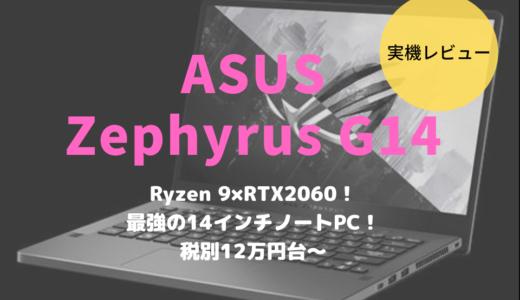 ASUS ROG ZEPHYRUS G14をレビュー!14インチ最強のノートPCはRAW現像や動画編集にも最適!
