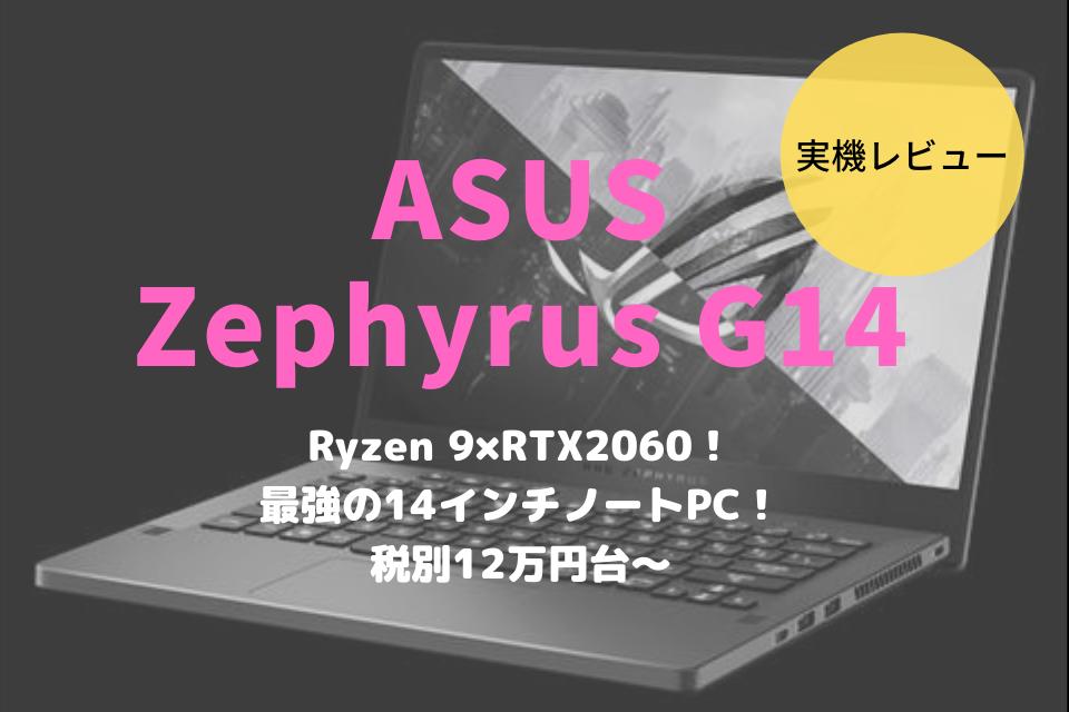 ROG ZEPHYRUS G14,レビュー,ブログ,感想,購入