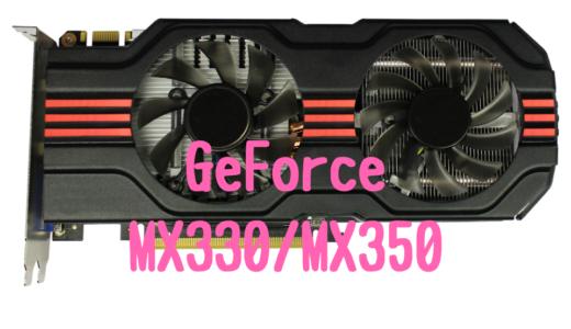 GeForce MX330(MX350)の性能とおすすめのノートパソコン。写真編集や動画に耐えられるスペックなのか?