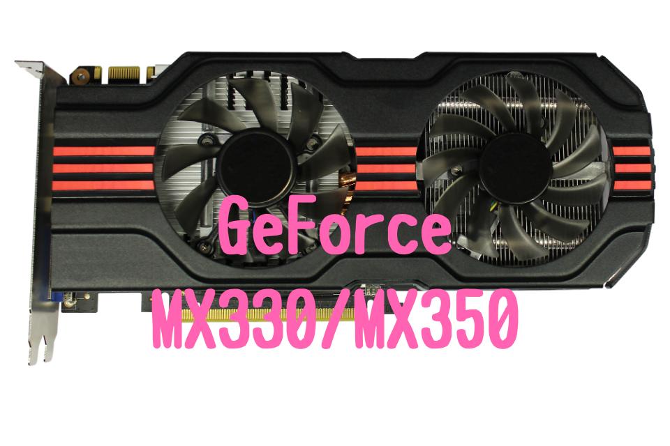 Ge Force MX330,MX350,おすすめ,,ノートパソコン