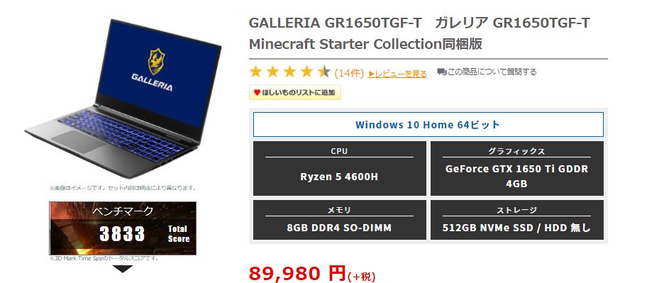 GALLERIA GR1650TGF-T,公式,画像,比較,価格