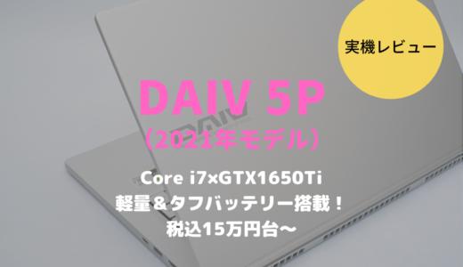 DAIV 5P(2021)レビュー!RAW現像や動画編集などの初心者やモバイル用途におすすめのクリエイトPC