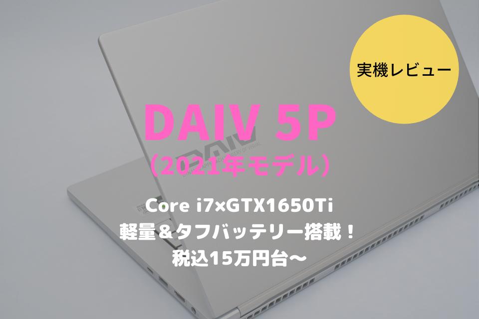 DAIV 5P,レビュー,ブログ,評価,感想,実機