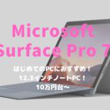 マイクロソフト,Surface Pro 7,レビュー