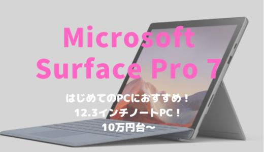 マイクロソフト「Surface Pro 7」は学生・主婦のはじめての2 in 1パソコンとしてもおすすめ!