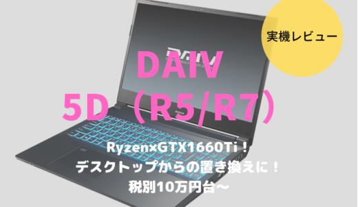 DAIV 5D(2020年モデル)をレビュー!デスクトップ並みの処理性能をもつクリエイターノートPC