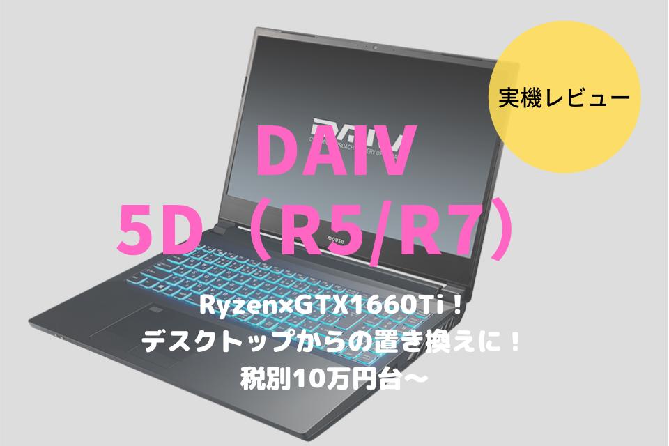DAIV 5D-R7,レビュー,ブログ,性能,おすすめ