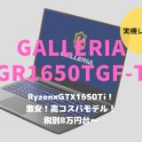 GALLERIA GR1650TGF-T,レビュー,ブログ,感想,評価,性能