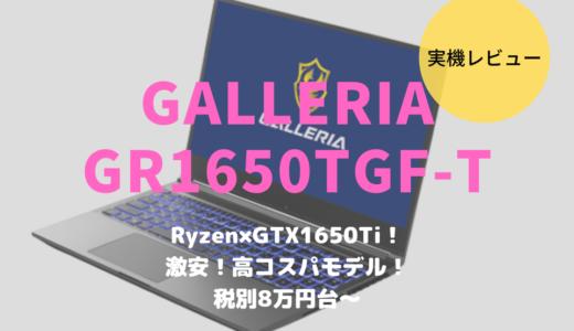 GALLERIA GR1650TGF-Tをレビュー!ドスパラ最安のゲーミングノートパソコン