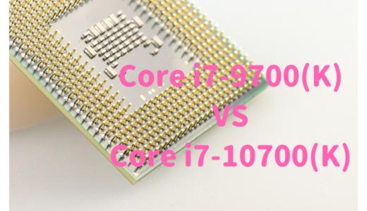 Core i7-10700(K)とCore i7-9700(K)を性能比較!RAW現像や動画編集におすすめなのはどっち?