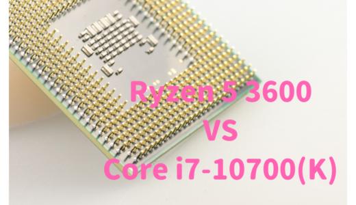 Ryzen 5 3600とCore i7-10700Kを比較!RAW現像や動画編集におすすめなのはどっち?