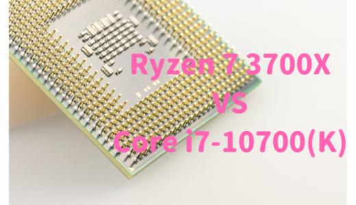 Core i7-10700(K)とRyzen 7 3700Xを性能比較!RAW現像や動画編集におすすめなのはどっち?