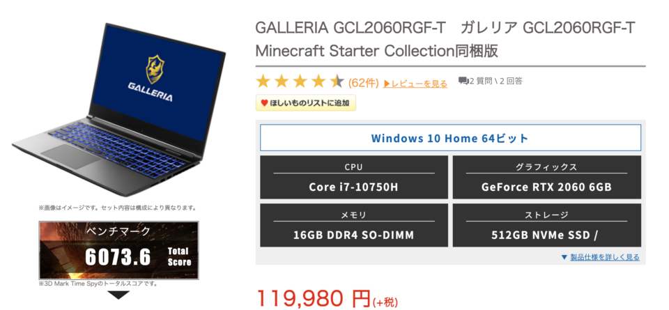 GALLERIA GCL2060RGF-T,公式,価格
