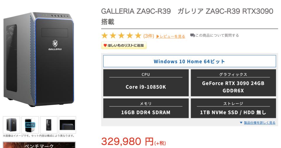 ドスパラ,GALLERIA ZA9C-R39,RTX3090,公式,価格,比較