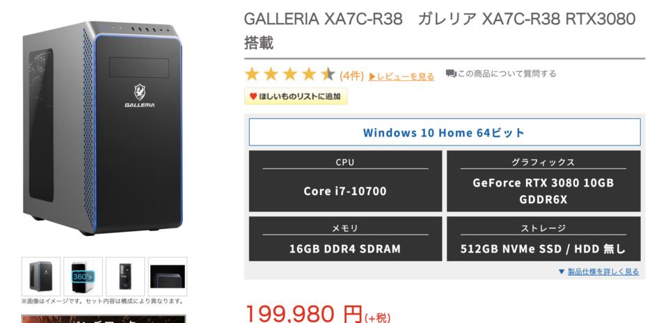 GALLERIA XA7C-R38,ドスパラ,公式画像,価格,比較,