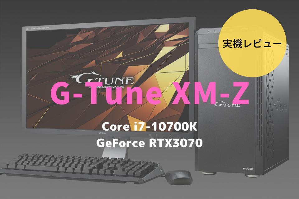 G-TUne XM-Z,レビュー,ブログ,評価,クチコミ,感想,