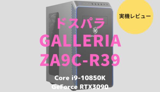 GALLERIA ZA9C-R39 レビュー!GeForce RTX3090の描画性能に驚愕するデスクトップPC