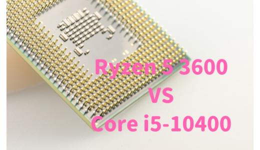 Core i5-10400とRyzen 5 3600の性能比較!写真・動画編集にはどっちがおすすめ?