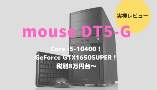 mouse DT5-Gレビュー!税別8万円台で写真、動画編集、ゲームまで多用途に遊べるPC