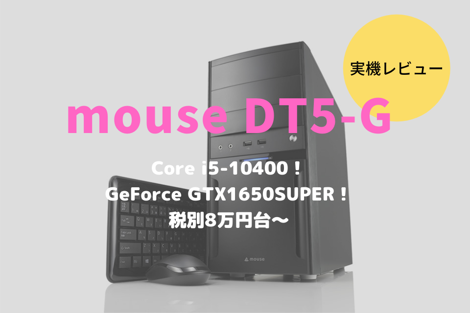 mouse DT5-G,レビュー,評価,クチコミ,感想,ブログ